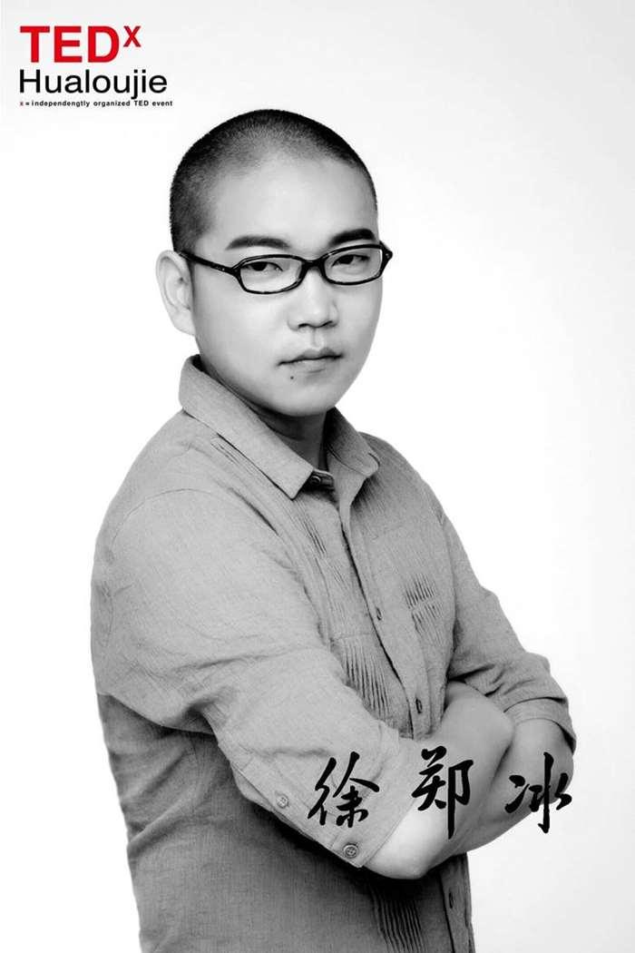 徐郑冰1.jpg