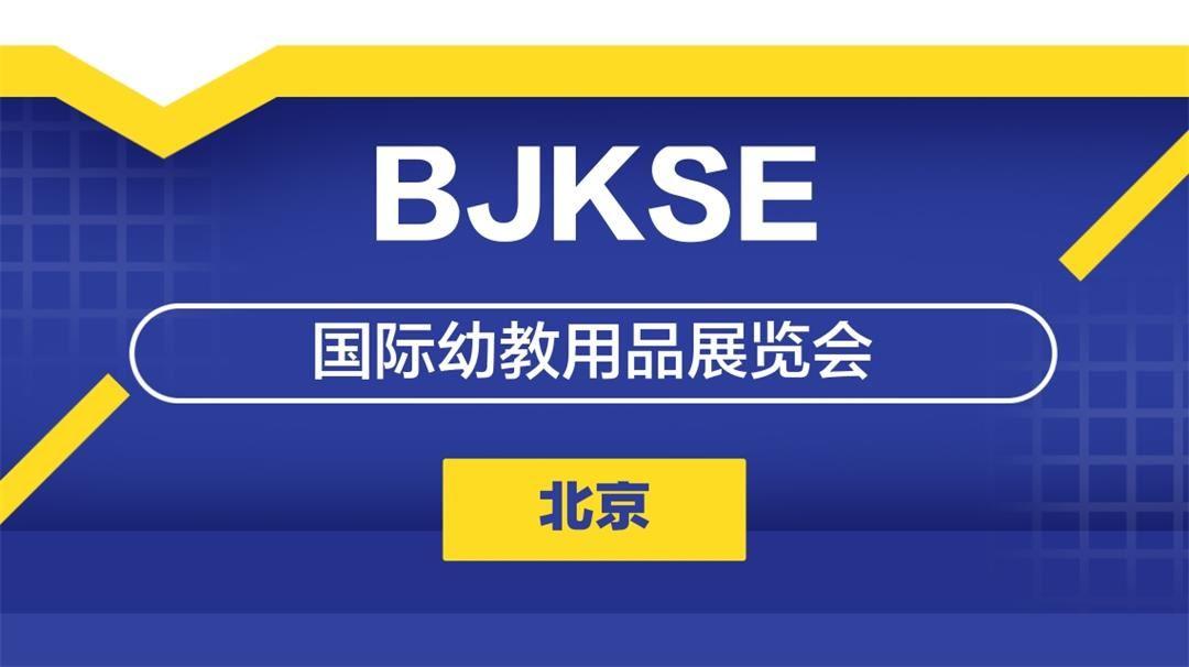北京国际幼教用品展览会BJKSE.jpg