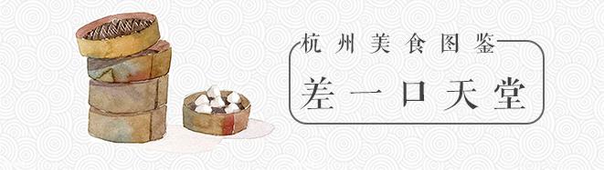 杭州美食图鉴:差一口天堂