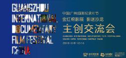 2018广州国际纪录片节金红棉影展