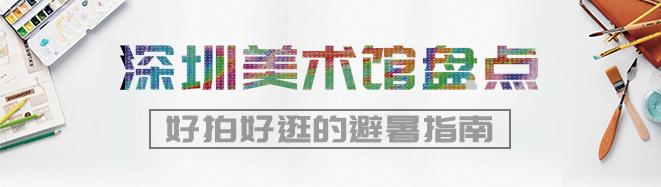 「 深圳美术馆盘点 」好拍好逛的避暑指南