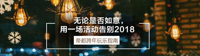 无论是否如意,用一场活动告别2018