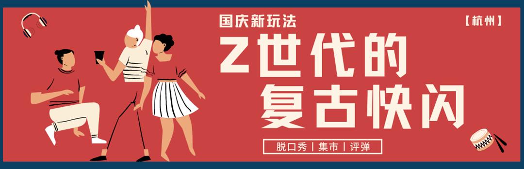 2020年国庆专题 杭州