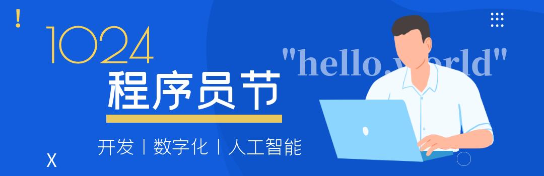 1024程序员节 hello world