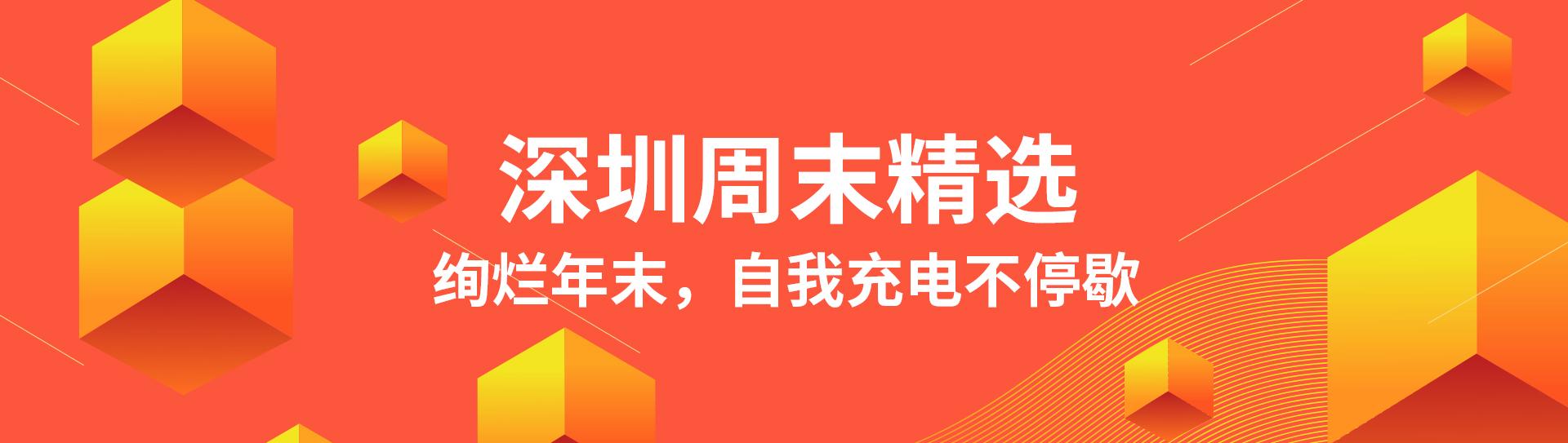 深圳周末精选 绚烂年末,自我充电不停歇
