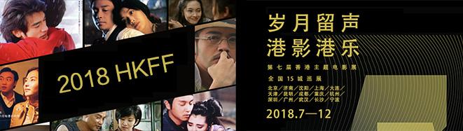 2018第七届香港影展