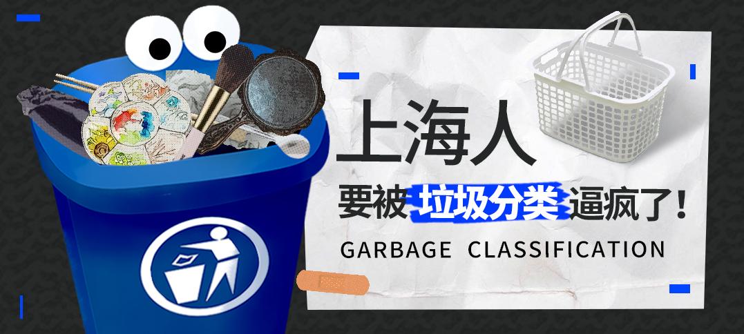 被垃圾分类逼疯了,上海人!