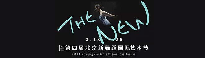 北京新舞蹈国际艺术节:身临其境,体验当代舞魅力