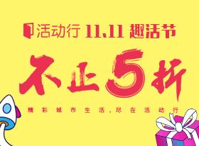 2019 趣活节