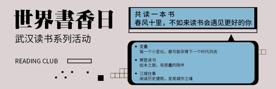 武汉读书系列活动