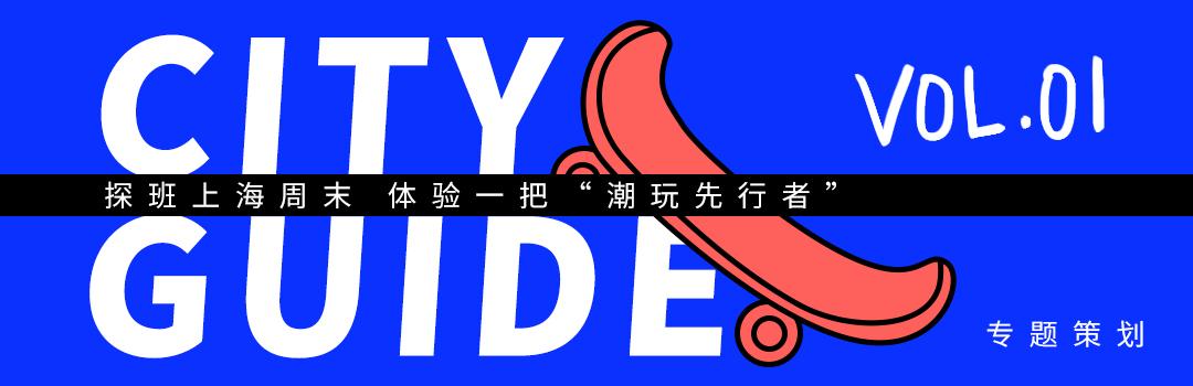 上海城市指南vol.1