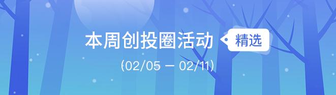 本周创投圈精选(02/05~02/11)