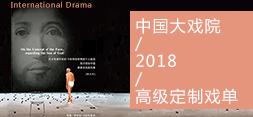 中国大戏院2018高级定制戏单