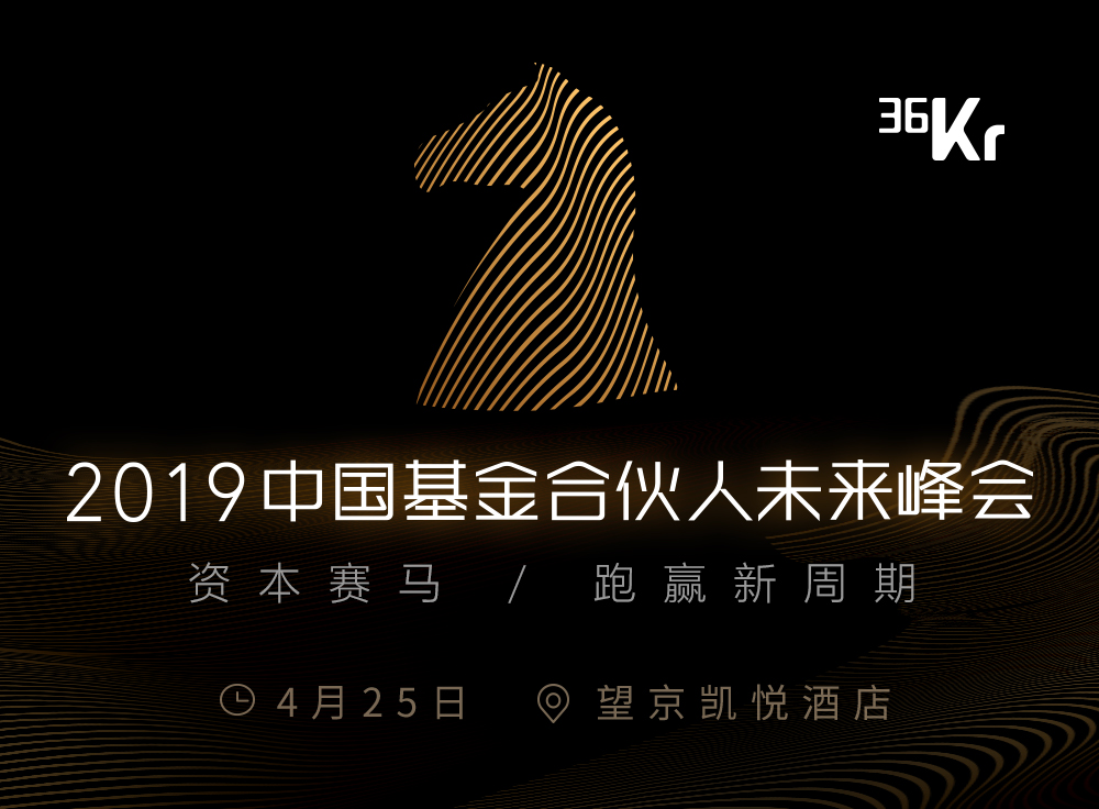 36氪-2019中国基金合伙人未来峰会