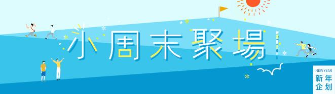 美哭!深圳过年好去处,这5个地方从2018火到2019!