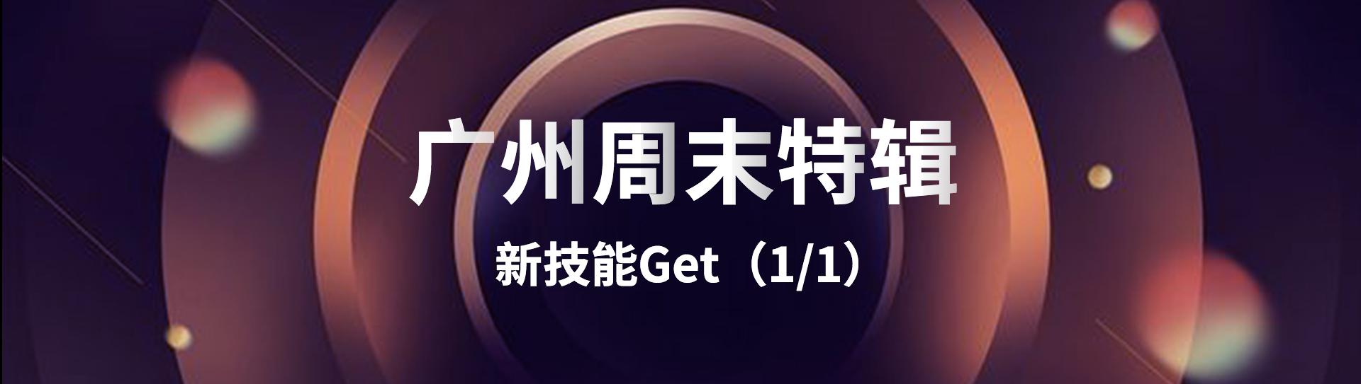 广州周末特辑 新技能GET(1/1)