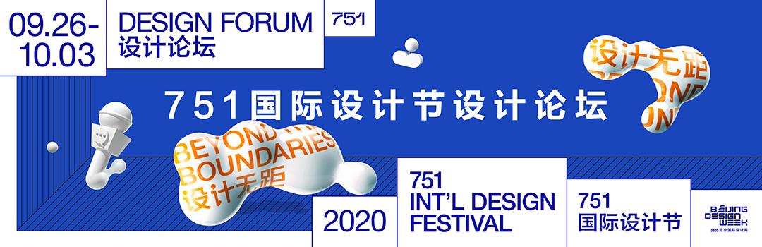 751国际设计节