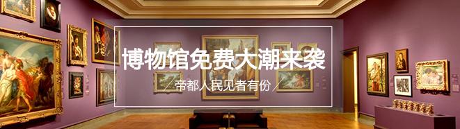 博物馆免费大潮来袭   帝都人民见者有份