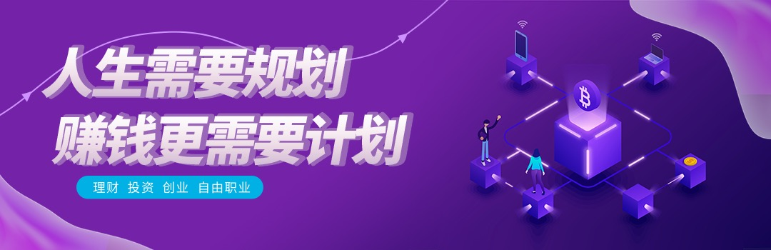 深圳:人生需要规划,赚钱更需要计划
