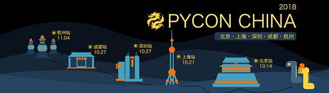 PyCon China 2018