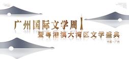 2018广州国际文学周