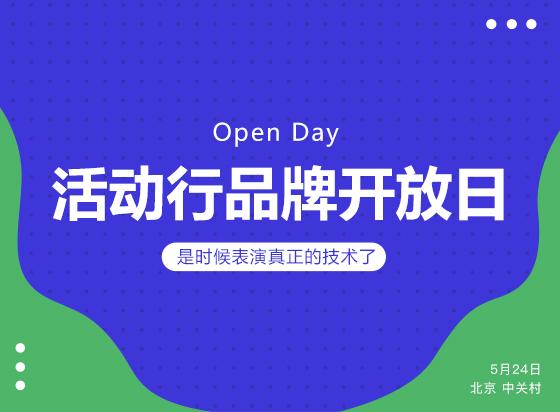 活动行品牌开放日 —— VOL.01是时候表演真正的技术了