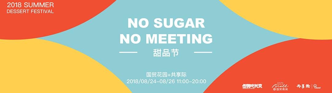 带上XXL号的胃,在北京甜品节吃个通关