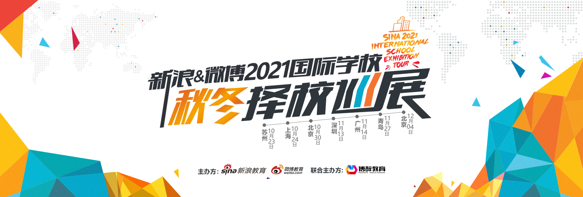 新浪2021国际学校秋冬择校巡展