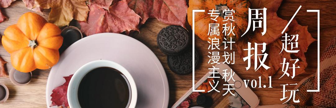 赏秋计划丨秋天独有的浪漫主义