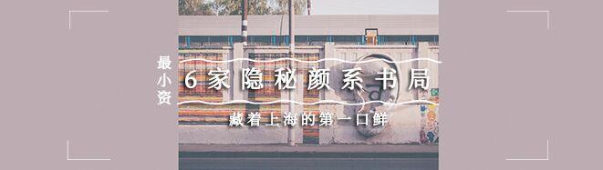 最小资:6家隐秘颜系书局  还藏着上海的第一口鲜