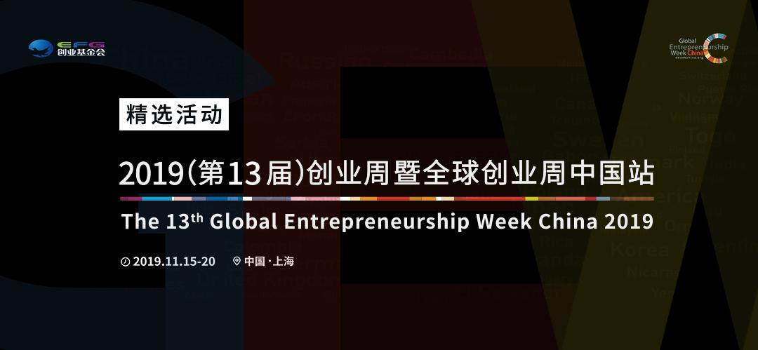 全球创业周系列主题活动合集