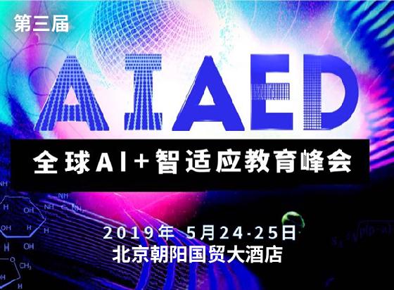 第三届AIAED全球人工智能智适应教育峰会
