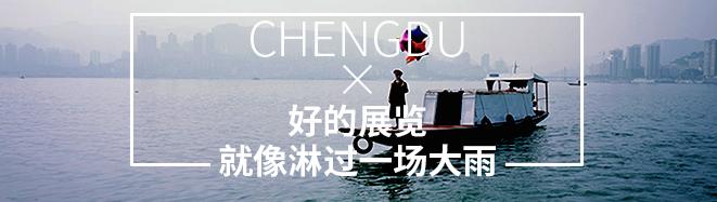 CHENGDU × 好的展览,就像淋过一场大雨