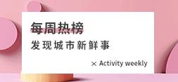 每周热榜——深圳