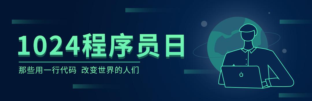 1024程序员节-杭州