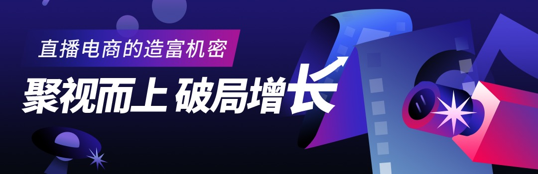 上海:直播电商的造富机密