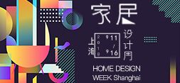 2018设计大事件!上海家居设计周:从跨界到无界