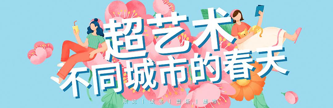 不一样的春天-上海