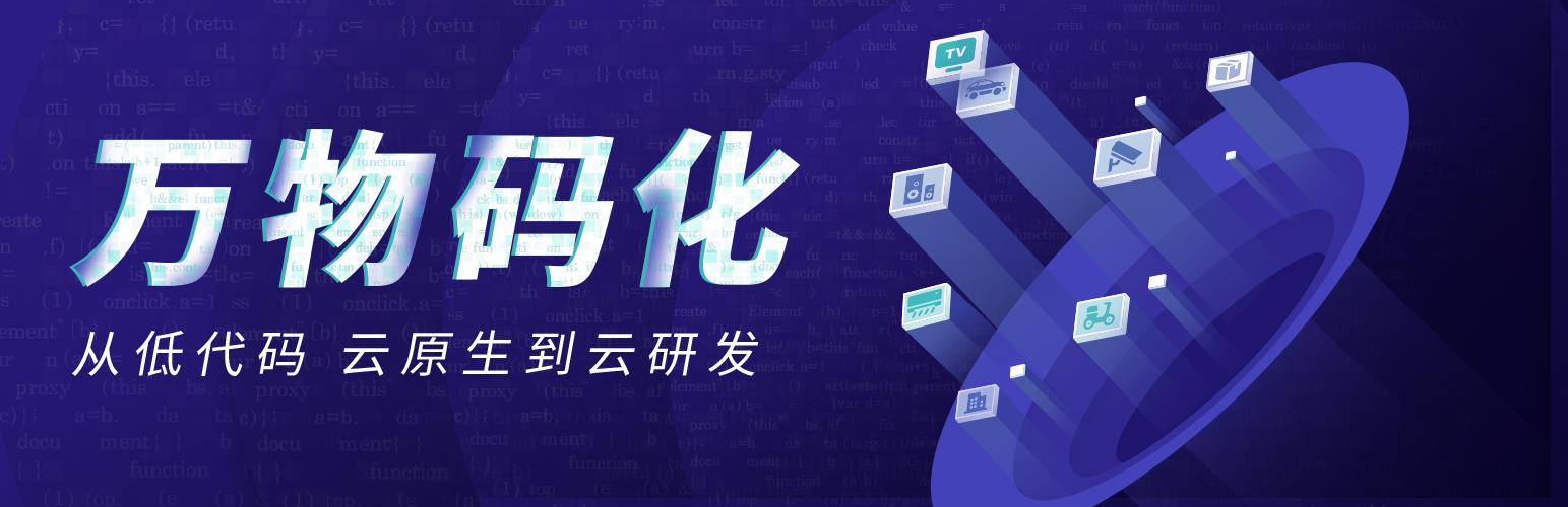 深圳:风口上的低代码行业,是争议也是机遇