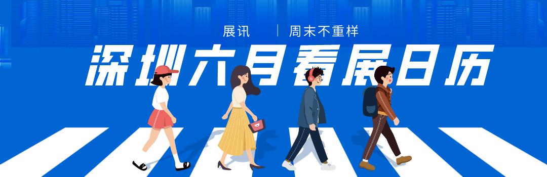 深圳六月∮看展日历