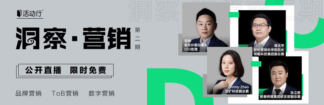 【洞察·营销第二期】揭秘营销界传奇的创业经