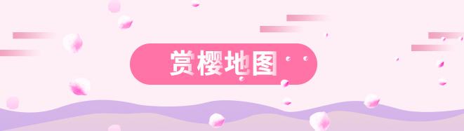 赏樱季樱花地图