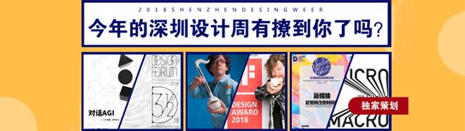今年的深圳设计周有撩到你了吗?