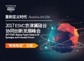 2017ESVC京津冀硅谷协同创新发展峰会