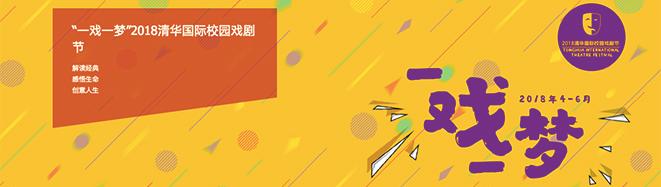 一戏一梦  2018清华国际校园戏剧节