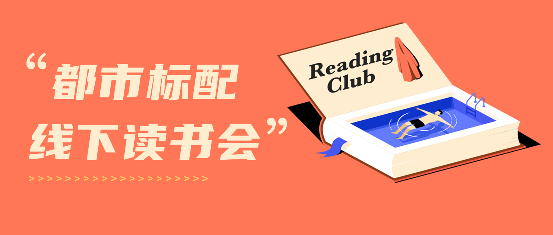都市标配,线下读书会——上海站