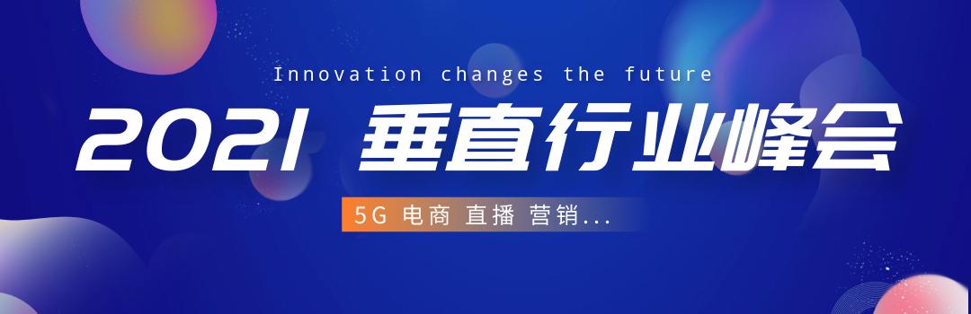 广州——2021垂直行业峰会