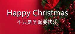 暖心圣诞季|活动精选合辑
