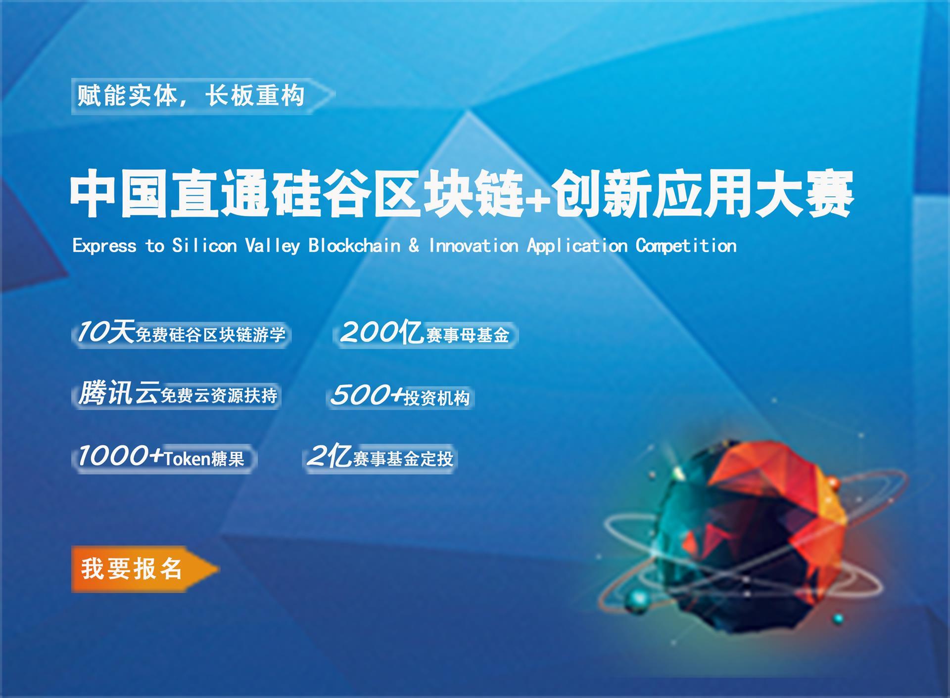 中国直通硅谷区块链 创新应用大赛