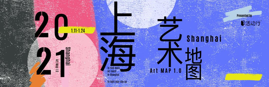 上海艺术地图